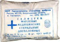 Марля медицинская 5 метров в инд. упаковке (36 гр/м2.).